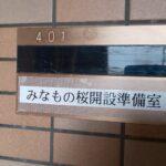 """<span class=""""title"""">みなもの桜Q&A①「入所申込について」</span>"""